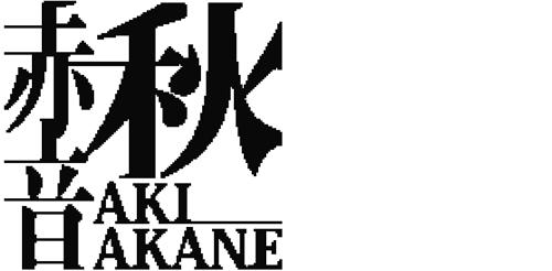 Japan Music: intervista a Akiakane thumbnail