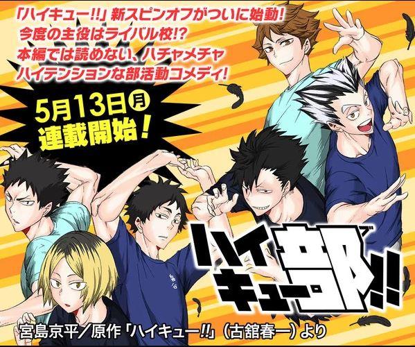 Haikyu!!: in arrivo il primo spin-off del Manga thumbnail