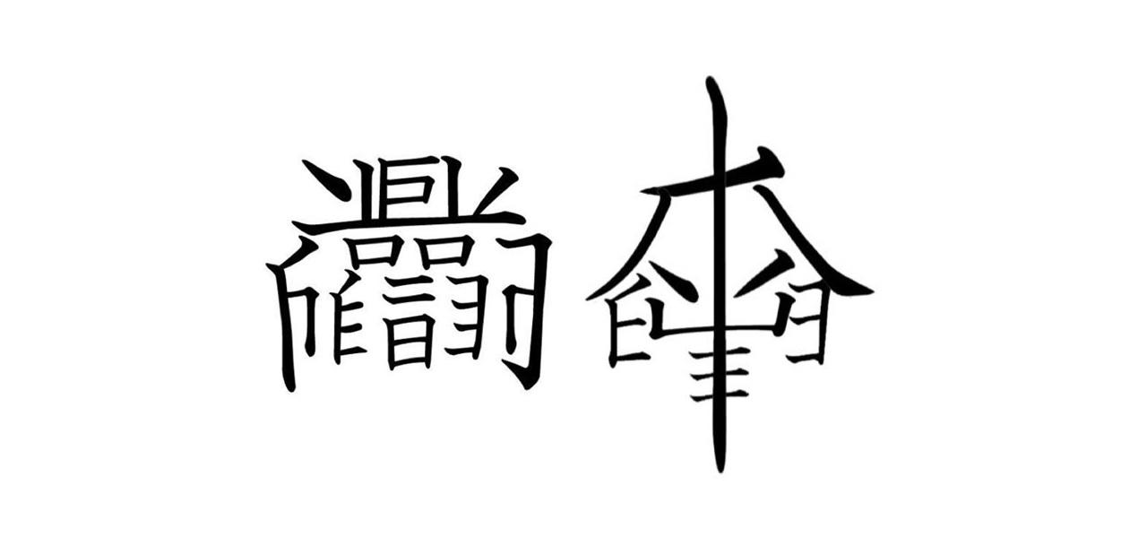 Creati nuovi kanji dedicati a Gundam ed Evangelion thumbnail