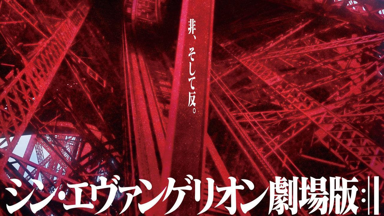 Evangelion: 3.0+1.0: annunciata la data d'uscita del film thumbnail
