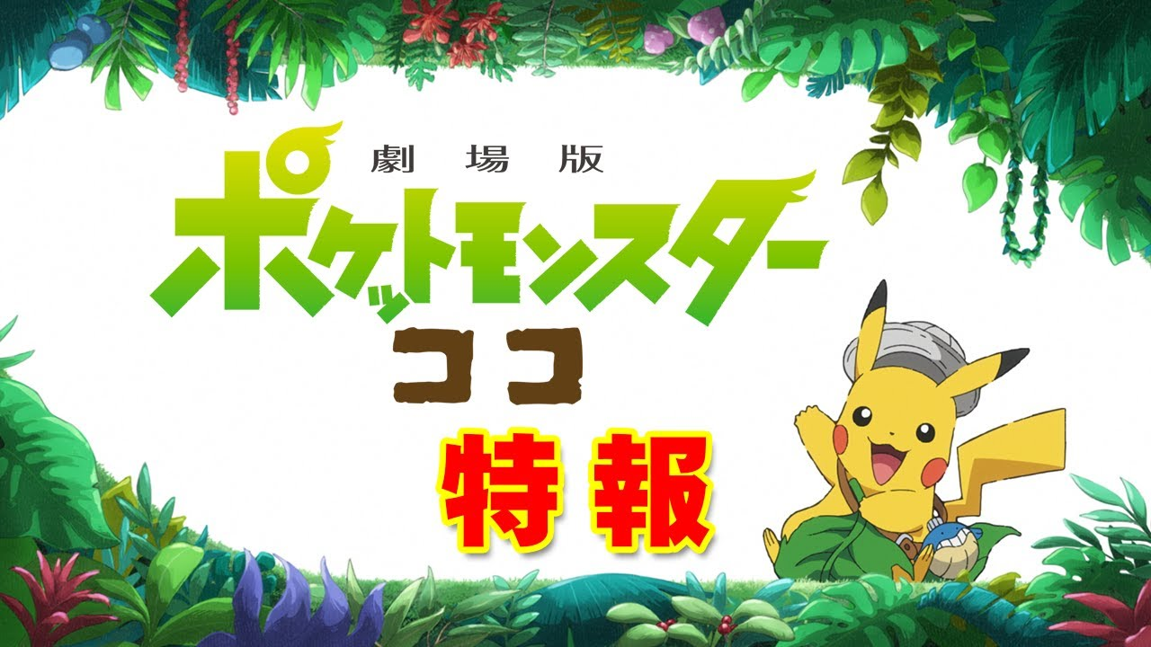 Pokémon, annunciato un nuovo film thumbnail