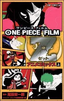 One Piece Z: Il film anime comic