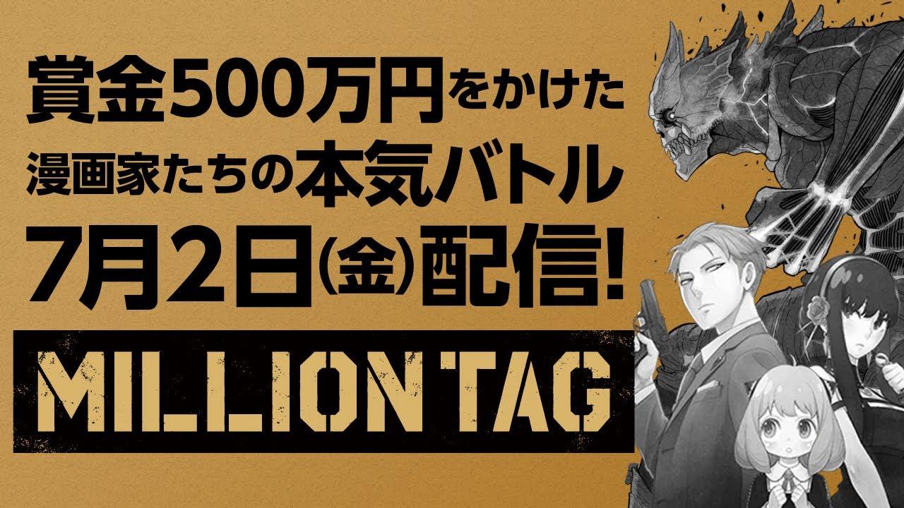 Shonen Jump lancia un reality show per trovare la nuova stella dei manga thumbnail