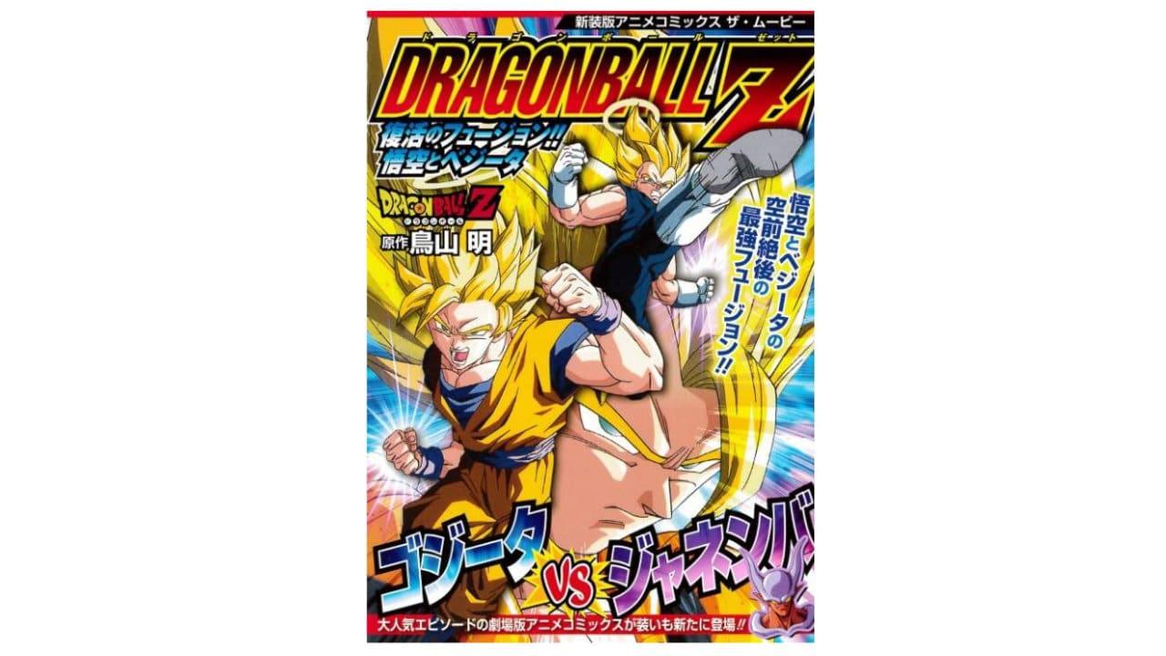 Dragon Ball Z: Il diabolico guerriero degli inferni,  in arrivo l'anime comics thumbnail