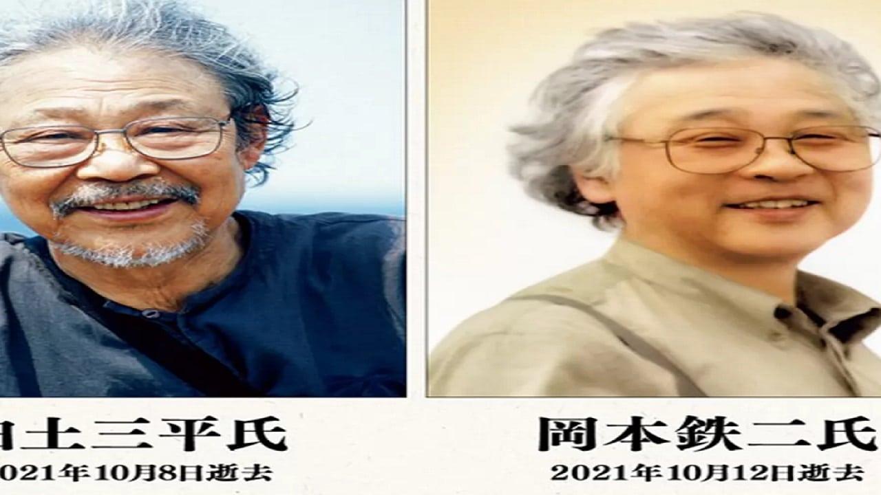 Muoiono i fratelli mangaka Sanpei Shirato e Tetsuji Okamoto thumbnail